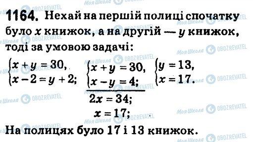 ГДЗ Алгебра 7 класс страница 1164