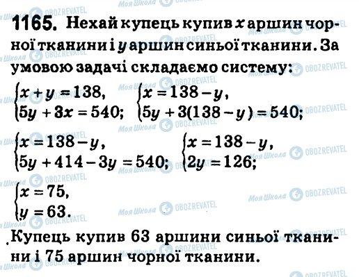 ГДЗ Алгебра 7 класс страница 1165