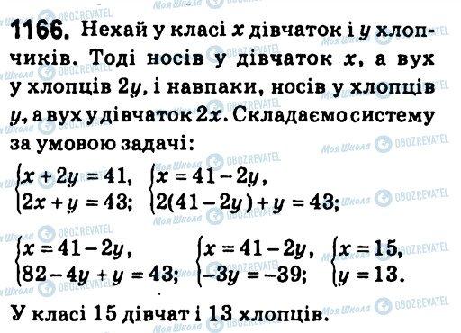 ГДЗ Алгебра 7 класс страница 1166