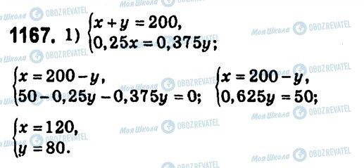 ГДЗ Алгебра 7 класс страница 1167