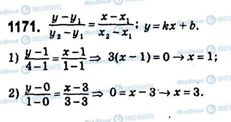 ГДЗ Алгебра 7 класс страница 1171