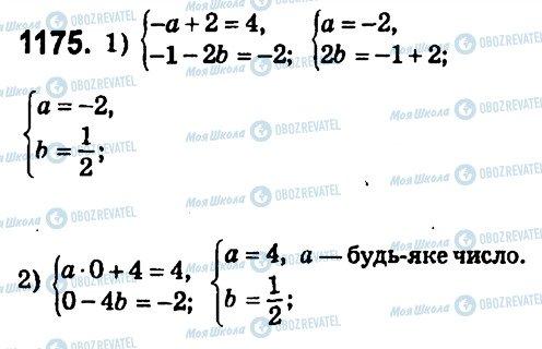ГДЗ Алгебра 7 класс страница 1175