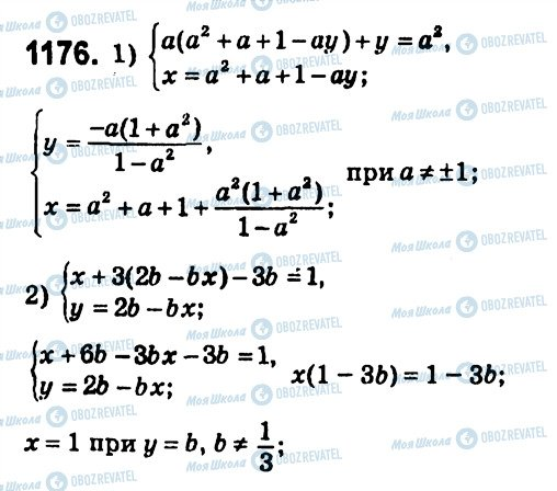 ГДЗ Алгебра 7 класс страница 1176
