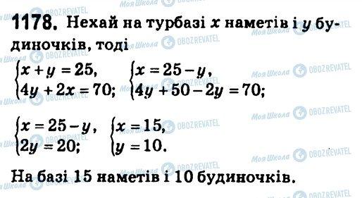 ГДЗ Алгебра 7 класс страница 1178