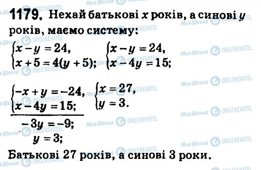 ГДЗ Алгебра 7 класс страница 1179