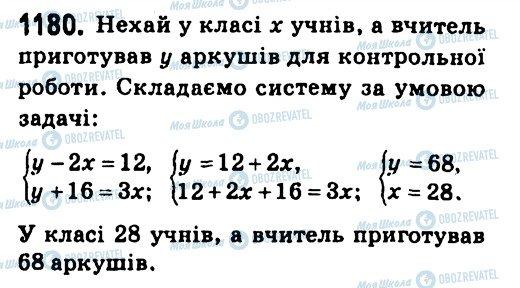 ГДЗ Алгебра 7 класс страница 1180