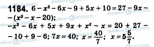 ГДЗ Алгебра 7 класс страница 1184
