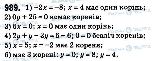 ГДЗ Алгебра 7 класс страница 989