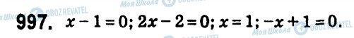 ГДЗ Алгебра 7 класс страница 997
