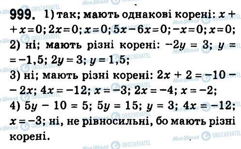 ГДЗ Алгебра 7 класс страница 999