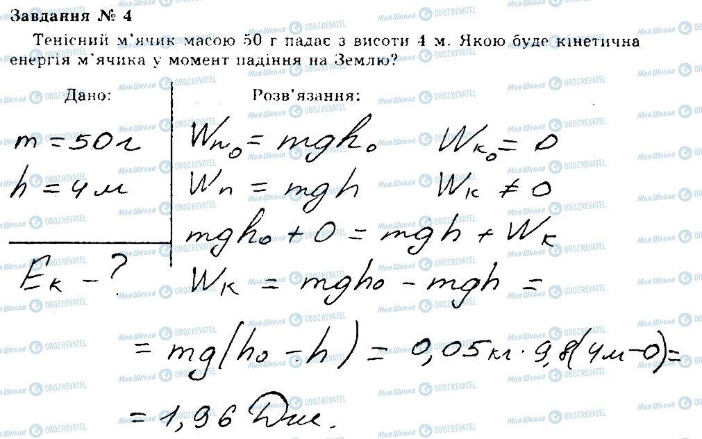 ГДЗ Физика 7 класс страница 4
