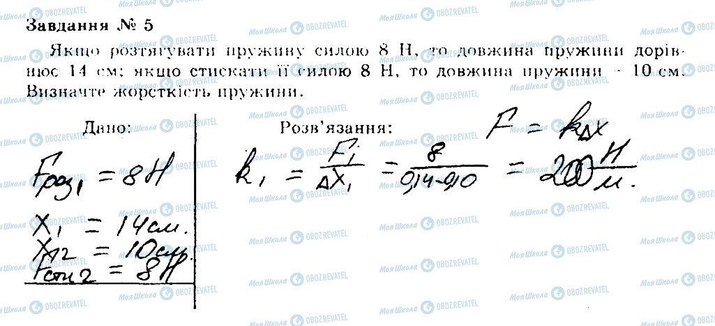 ГДЗ Фізика 7 клас сторінка 5