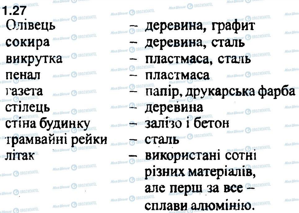 ГДЗ Фізика 7 клас сторінка 27