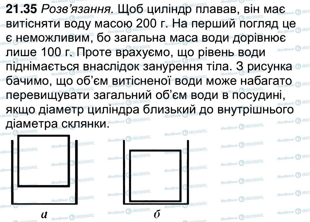 ГДЗ Фізика 7 клас сторінка 35