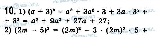 ГДЗ Алгебра 7 класс страница 10