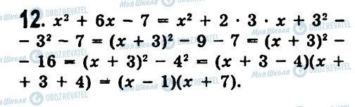 ГДЗ Алгебра 7 класс страница 12