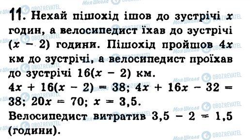 ГДЗ Алгебра 7 класс страница 11