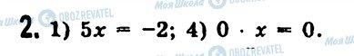ГДЗ Алгебра 7 класс страница 2