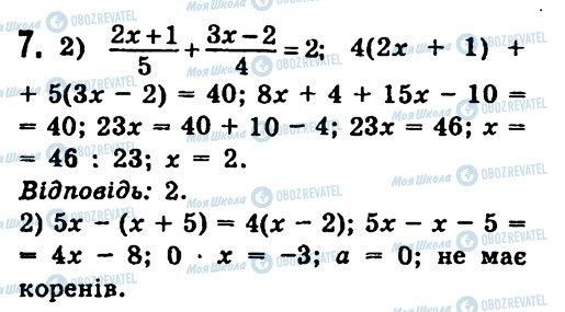 ГДЗ Алгебра 7 класс страница 7