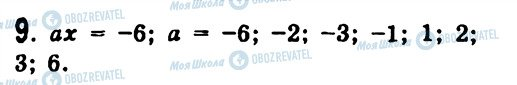ГДЗ Алгебра 7 класс страница 9