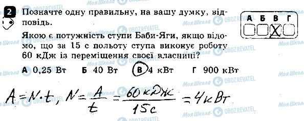 ГДЗ Физика 7 класс страница 2