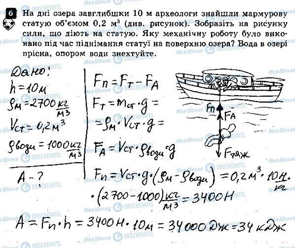 ГДЗ Физика 7 класс страница 6