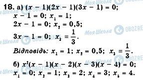 ГДЗ Алгебра 7 клас сторінка 18