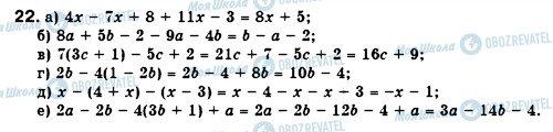 ГДЗ Алгебра 7 клас сторінка 22