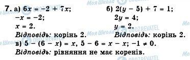 ГДЗ Алгебра 7 клас сторінка 7
