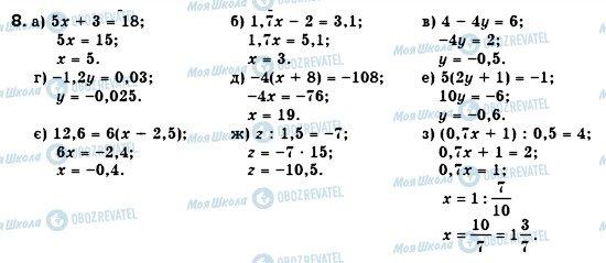 ГДЗ Алгебра 7 клас сторінка 8