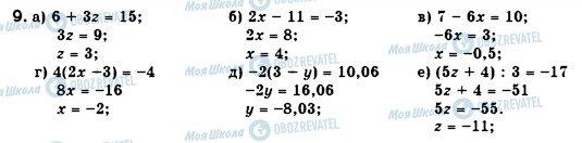 ГДЗ Алгебра 7 клас сторінка 9