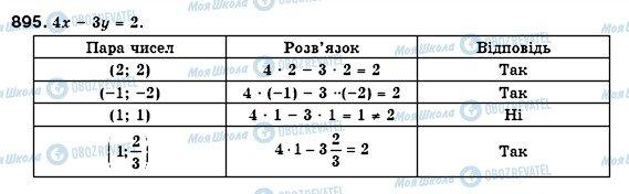 ГДЗ Алгебра 7 класс страница 895