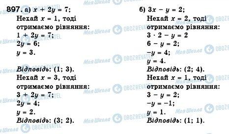 ГДЗ Алгебра 7 класс страница 897