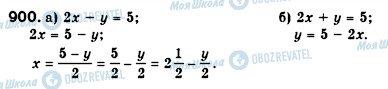 ГДЗ Алгебра 7 класс страница 900