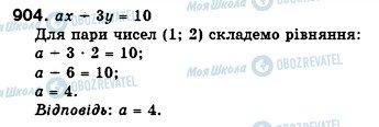 ГДЗ Алгебра 7 класс страница 904