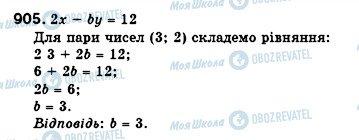 ГДЗ Алгебра 7 класс страница 905