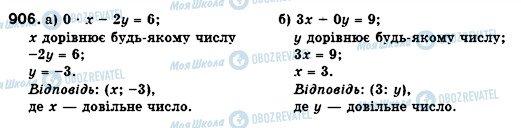 ГДЗ Алгебра 7 класс страница 906