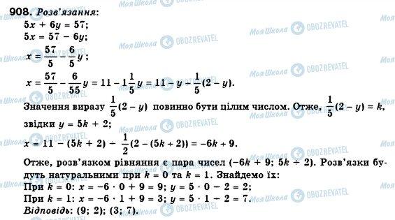 ГДЗ Алгебра 7 класс страница 908