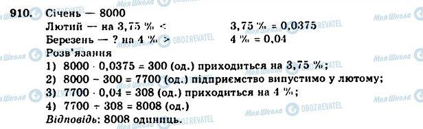ГДЗ Алгебра 7 класс страница 910