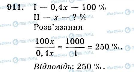 ГДЗ Алгебра 7 класс страница 911
