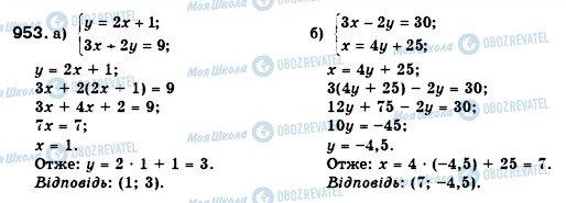 ГДЗ Алгебра 7 класс страница 953