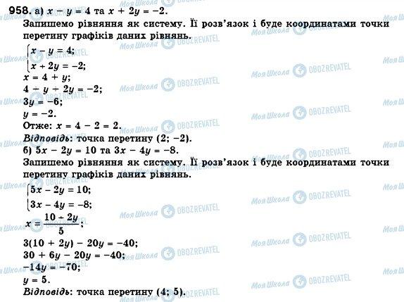 ГДЗ Алгебра 7 класс страница 958