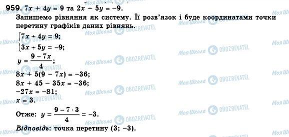 ГДЗ Алгебра 7 класс страница 959
