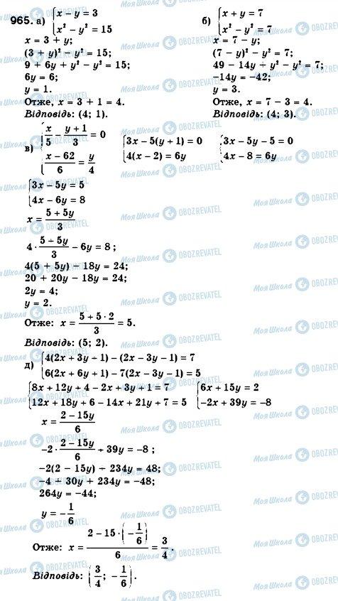 ГДЗ Алгебра 7 класс страница 965