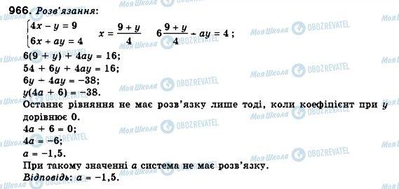 ГДЗ Алгебра 7 класс страница 966