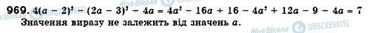 ГДЗ Алгебра 7 класс страница 969