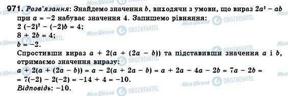 ГДЗ Алгебра 7 класс страница 971