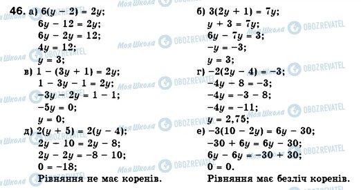 ГДЗ Алгебра 7 класс страница 46