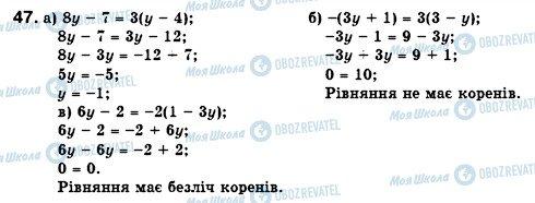 ГДЗ Алгебра 7 клас сторінка 47