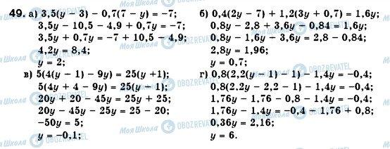 ГДЗ Алгебра 7 класс страница 49